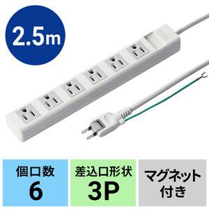 電源タップ(3P・6個口・2.5m・マグネット付)