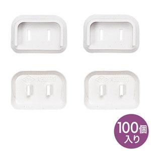 プラグ安全カバー(トラッキング防止・2PL型・ホワイト・100個入り)