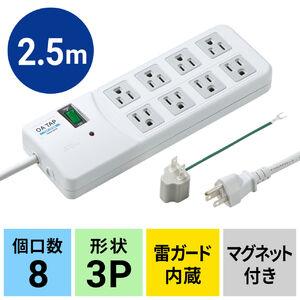 電源タップ(雷ガード・ホワイト・3P・8個口・2.5m・一括集中スイッチ)