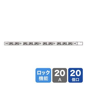 19インチサーバーラック用コンセント(20A・抜け防止ロック付き・20個口・3m)