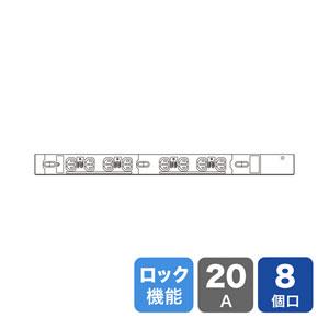 19インチサーバーラック用コンセント(20A・抜け防止ロック付き・8個口・3m)