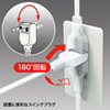 電源タップ(火災予防・安全・2P・4個口・ホワイト・1m・集中スイッチ付)