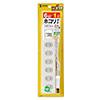 電源タップ(火災予防・安全・2P・6個口・5m・集中スイッチ付)