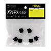 AVジャックキャップ(HDMI用)