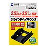 2.5inchHDD変換マウンタ(2台用)