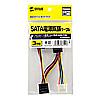 SATA電源拡張ケーブル(SATA-SATAx2・ATA4pin)