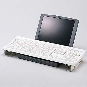 キーボードスタンド(ノートPC用)