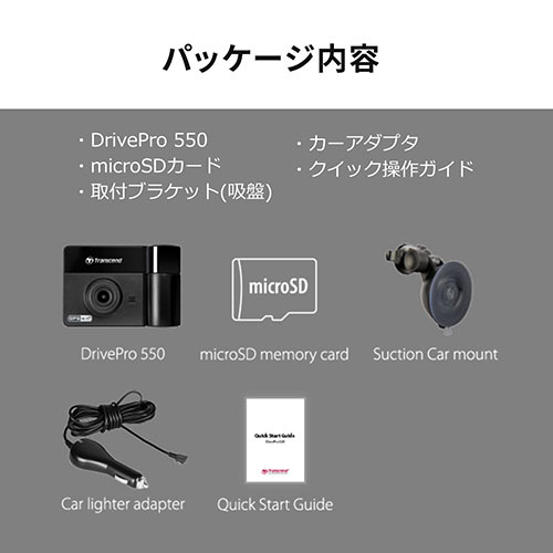 Transcendドライブレコーダー(microSD64GB付属・バッテリー内蔵・吸盤固定仕様・DrivePro550A・TS-DP550A-64G)