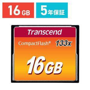 コンパクトフラッシュカード 16GB 133倍速 Transcend社製 TS16GCF133