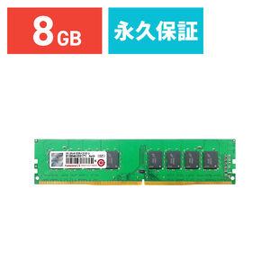 Transcend デスクトップPC用増設メモリ 8GB DDR4-2133 PC4-17000 U-DIMM TS1GLH64V1H