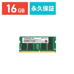 Transcend ノートPC用メモリ 16GB DDR4-2666 PC4-21300 SO-DIMM TS2666HSB-16G