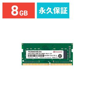 Transcend ノートPC用メモリ 8GB DDR4-2666 PC4-21300 SO-DIMM TS2666HSB-8G