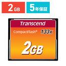 コンパクトフラッシュカード 2GB 133倍速 Transcend社製 TS2GCF133
