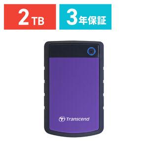 Transcend 2TB StoreJet 25H3P 外付けハードディスク TS2TSJ25H3P(USB3.0対応・耐衝撃シリコンアウターケース)