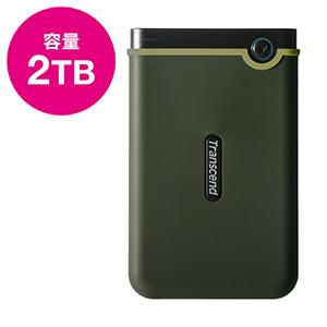 Transcend 2TB StoreJet 25M3 外付けハードディスク TS2TSJ25M3G(耐衝撃ポータブルハードディスク)