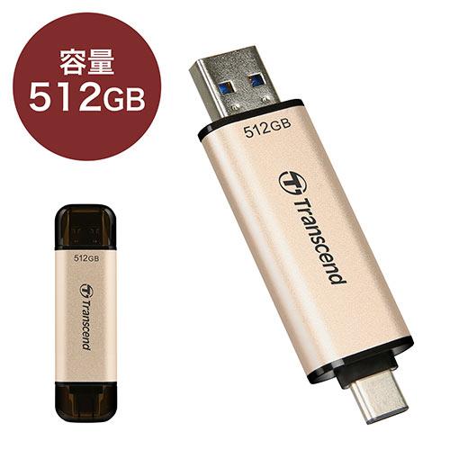 Transcend USBメモリ 512GB USB3.2(Gen1) JetFlash 930C TS512GJF930C