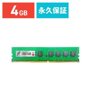 Transcend デスクトップPC用増設メモリ 4GB DDR4-2133 PC4-17000 U-DIMM TS512MLH64V1H