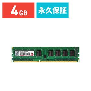 Transcend デスクトップPC用増設メモリ 4GB DDR3-1600 PC3-12800 U-DIMM TS512MLK64V6H