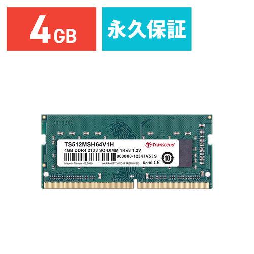 Transcend ノートPC用メモリ 4GB DDR4-2133 PC4-17000 SO-DIMM TS512MSH64V1H