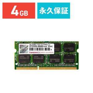 Transcend ノートPC用増設メモリ 4GB DDR3-1333 PC3-10600 SO-DIMM TS512MSK64V3N