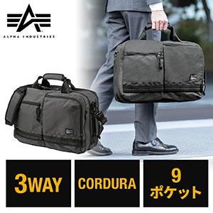 3WAYビジネスバッグ(通勤・アルファ・大容量16リットル・コーデュラ・ALPHA 3WAY BAG・グレー)
