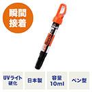 UV-Bondy ユーブイボンディ 液体プラスチック 接着剤 溶接機 スターターキット UVライト UB-S10