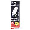 USB3.0 メモリ(4GB・スライド式・ホワイト)
