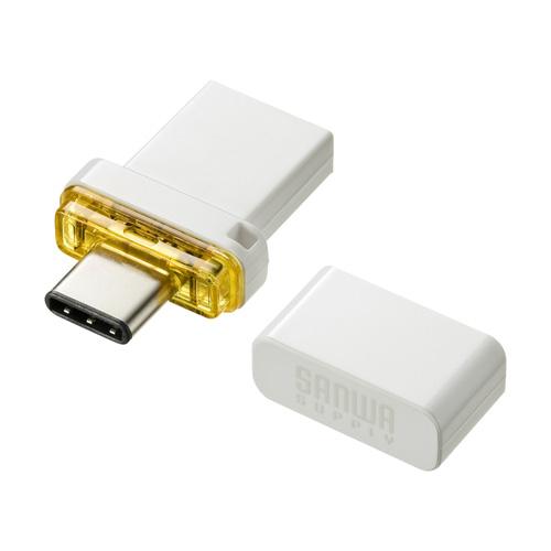 USB Type-C メモリ(USB3.1対応・64GB)