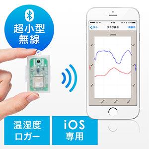 温湿度ロガー(超小型・無線・iPhone専用・Bluetooth)