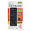 USB電圧&電流計付きUSB3.0ハブ(4ポート)