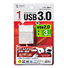 USB3.0+USB2.0コンボハブ(USB3.0/1ポート・USB2.0/3ポート・ホワイト)