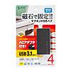 USB3.1ハブ(4ポート・セルフ/バスパワー・マグネット)