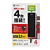 USBハブ(USB3.1Gen1・USB3.0・急速充電・セルフパワー・4ポート・ブラック)