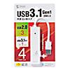 USBハブ(コンボ・USB3.1Gen1×1ポート・USB2.0×3ポート・バスパワー・ホワイト)