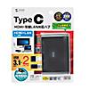 Type-Cハブ(ドッキングステーション・HDMI LANポート付き・3ポート・PD対応)