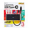 USB Type-Cハブ(LANアダプタ搭載・USB3.0 3ポート・ブラック)