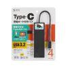 USB Type-Cハブ(USB3.1 Gen1×3ポート・USB PD対応・ブラック)