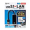 LANアダプタ(USB3.1-有線LAN変換・ギガビット・ブラック)