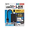 LANアダプタ(USB3.1-LAN変換・USBハブ1ポート・ブラック)