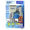 USBプリンタコンバータケーブル(3m)