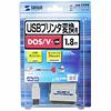 USBプリンタコンバータケーブル(1.8m)