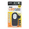 LEDワークライト USB充電式 吊り下げタイプ