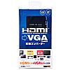 HDMI - VGA変換アダプター