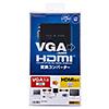 VGA - HDMI変換アダプター