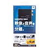 HDMI信号オーディオ分離器(光デジタル/アナログ対応)