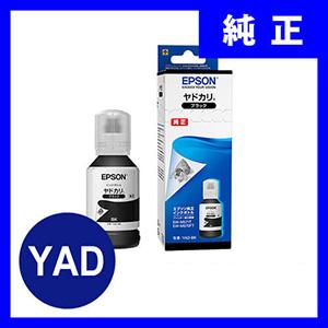 YAD-BK  エプソンインクカートリッジ ブラック